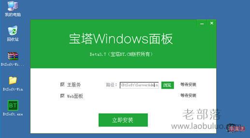 宝塔Windows面板安装与使用 – 配置ASP/PHP/MYSQL/MSSQL网站环境-牛魔博客