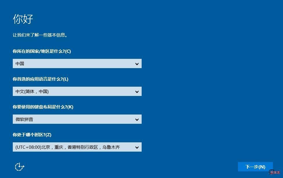 u深度win10pe安装win10系统教程-牛魔博客