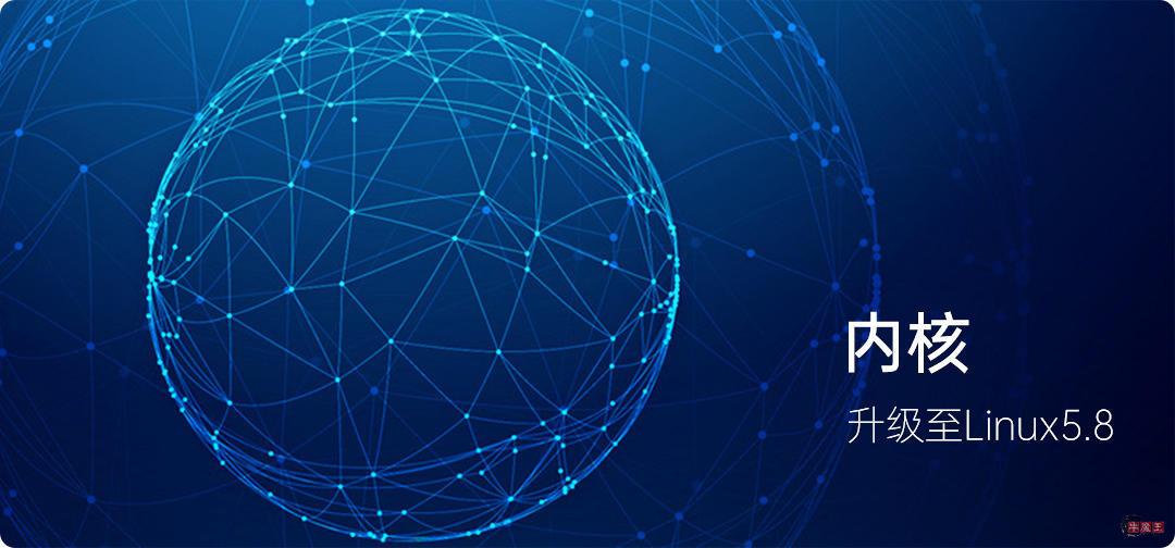 优麒麟20.10版本发布–简而美,华而实-牛魔博客