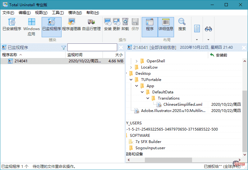 Total Uninstal v7.0.0专业版-牛魔博客