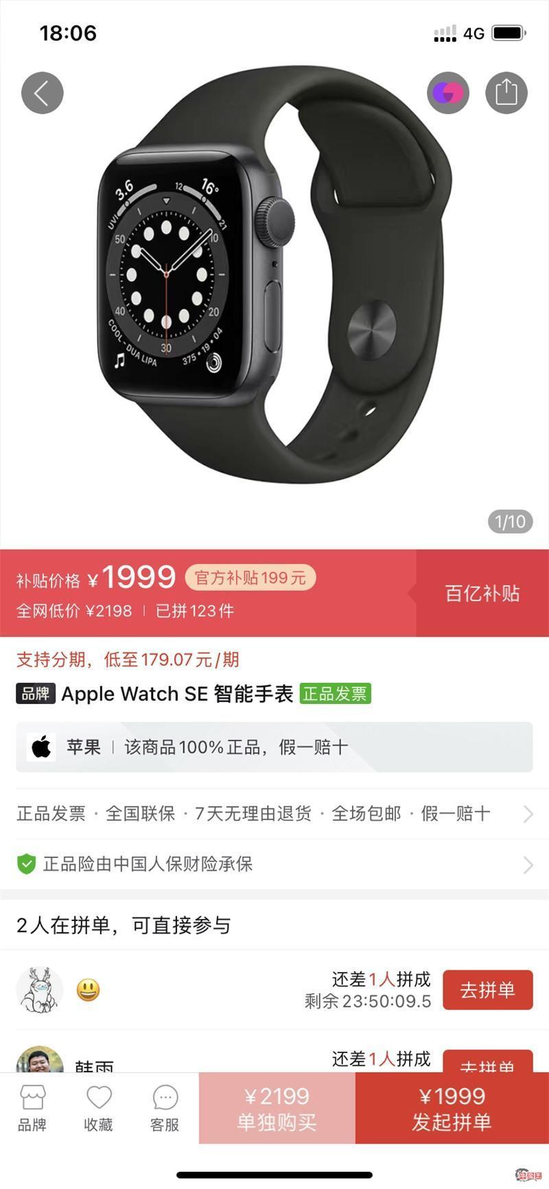 1999 元,Apple Watch SE 上架拼多多百亿补贴专区-牛魔博客