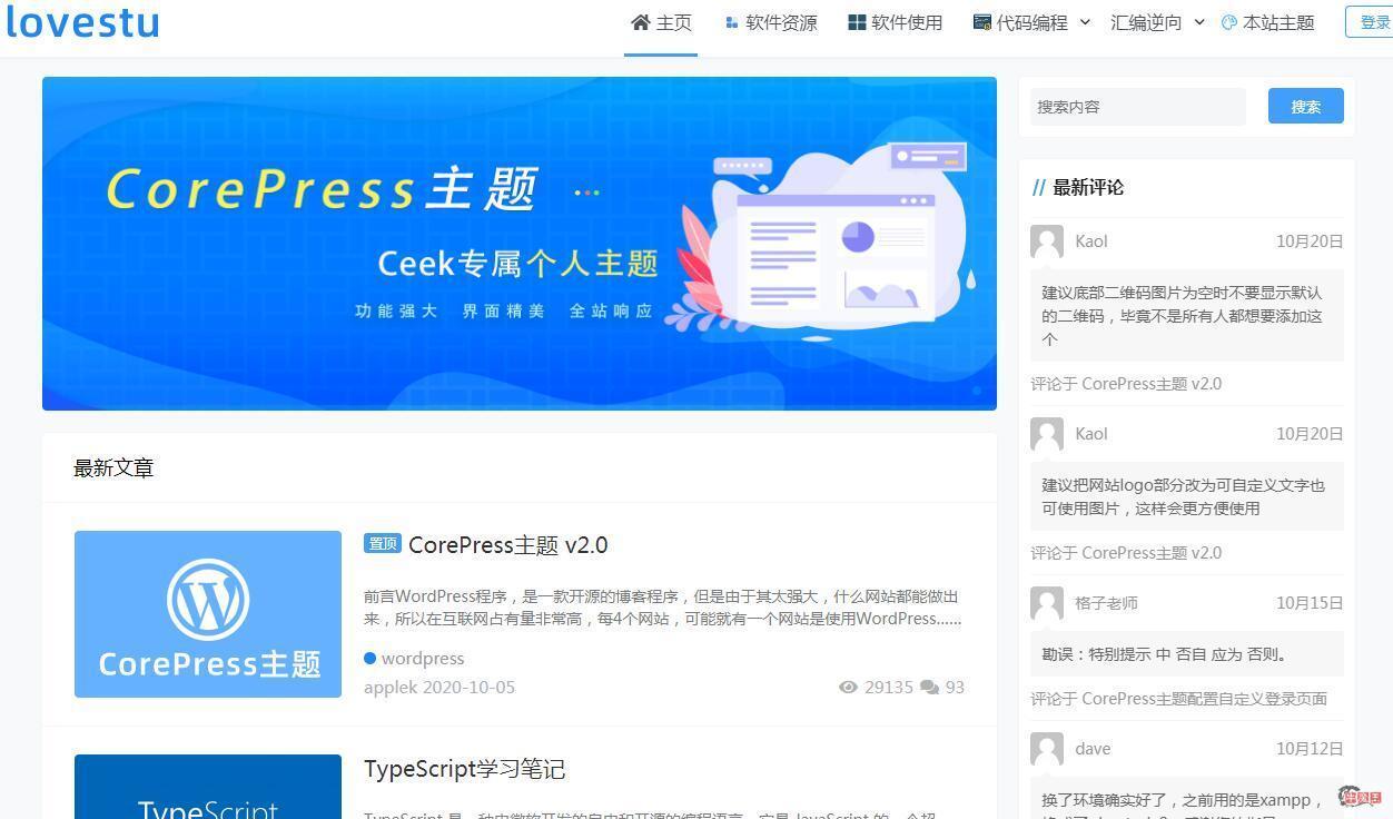 CorePress主题 v2.1-牛魔博客