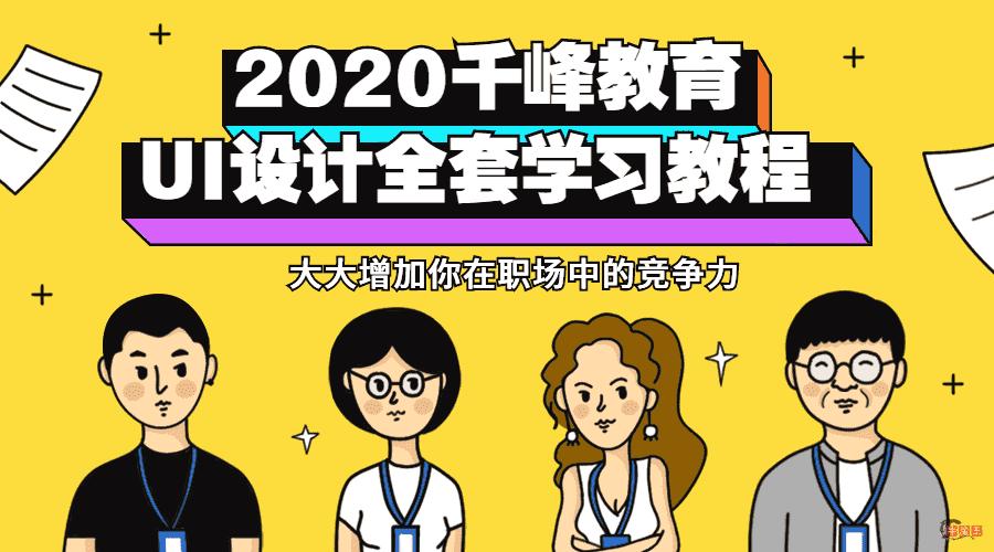 2020千峰教育课—UI设计全套教程-牛魔博客