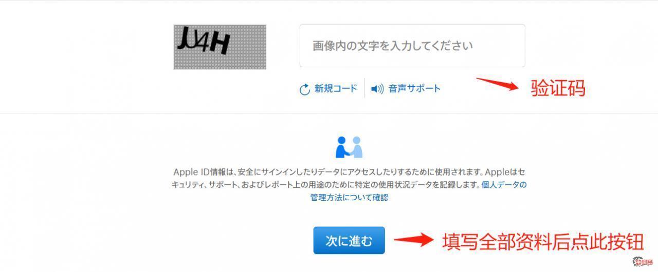 免支付方式!日区 Apple ID 注册 玩激斗峡谷指南-牛魔博客