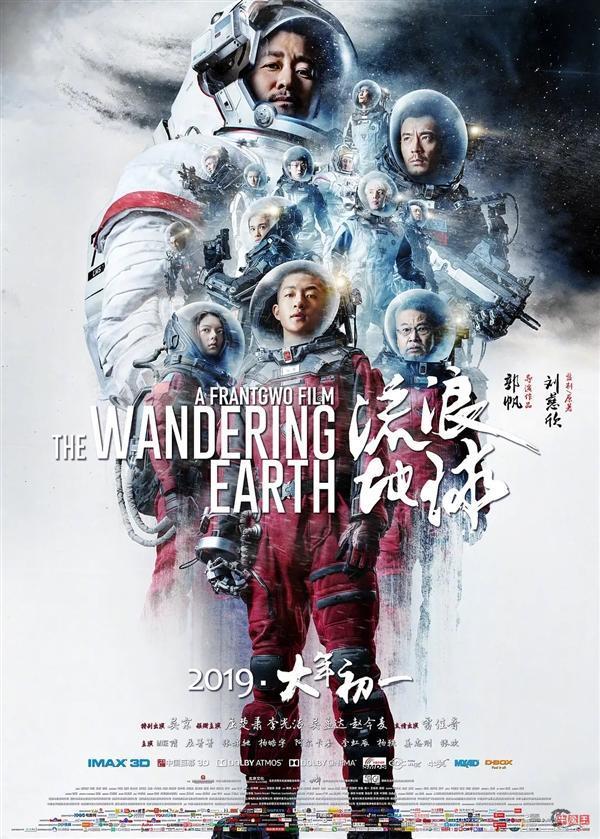 《流浪地球》加长版定档11.26日 比公映版多了12分钟内容-牛魔博客