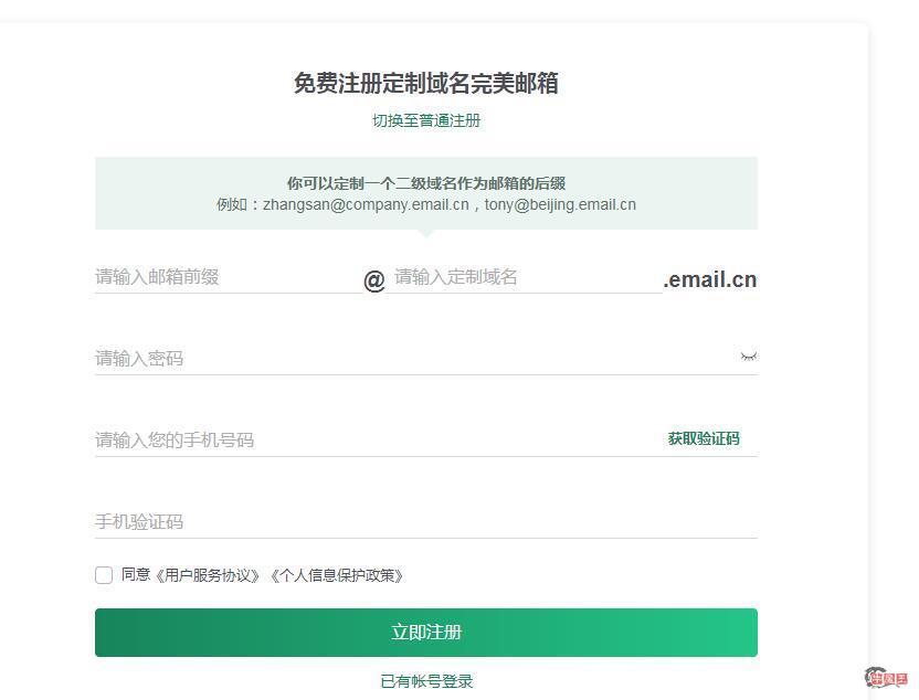 完美世界@email.cn邮箱免费注册 支持二级域名自定义-牛魔博客
