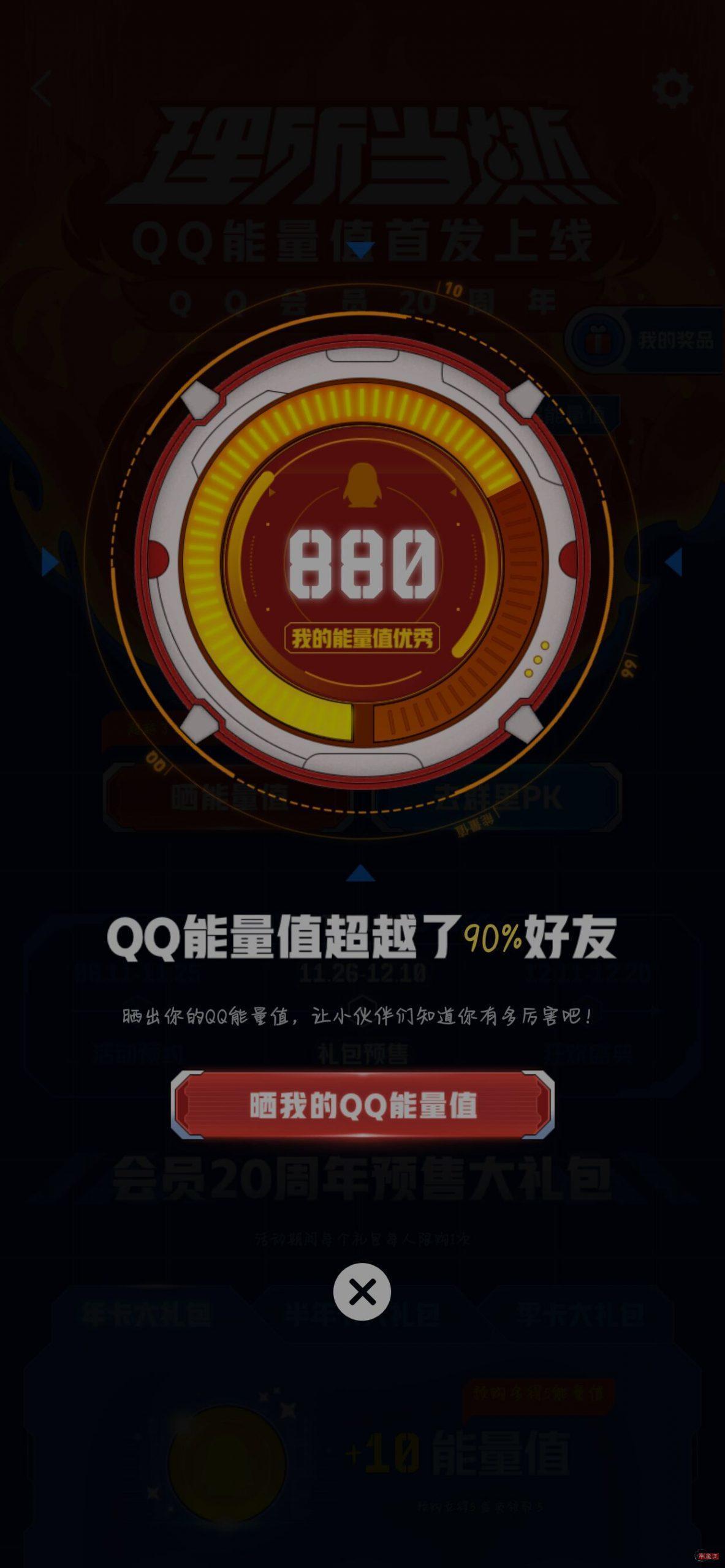 腾讯 QQ 能量值首发上线,速来测!-牛魔博客