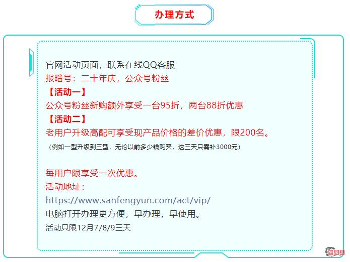 二十年大庆-三丰云终身免费云服务器32核+32G,只限三天-牛魔博客