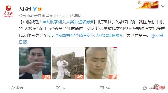"""中国传统武术新认可!""""太极拳""""列入人类非物质文化遗产代表作名录-牛魔博客"""