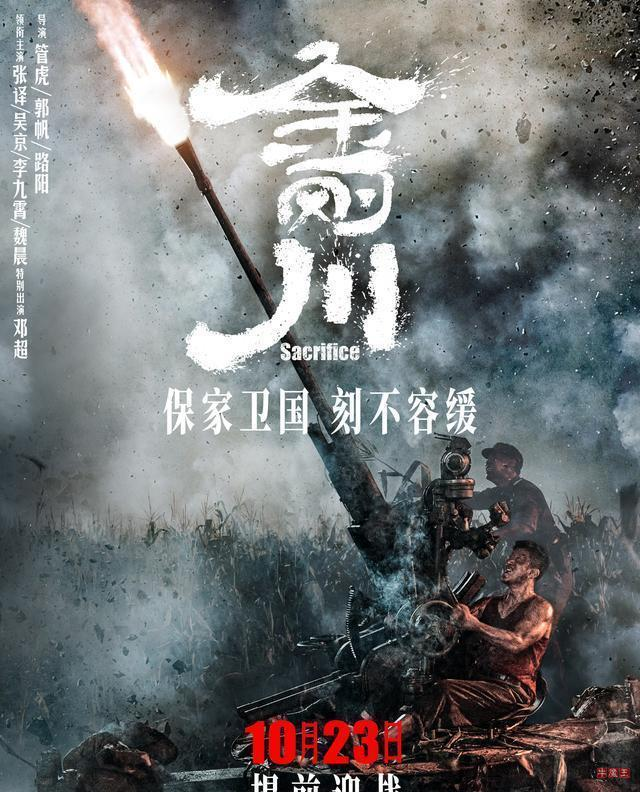 2020战争剧情《金刚川》4K.HD国语中字-牛魔博客