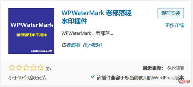 WPWaterMark轻水印插件 三种水印模式超强防盗-牛魔博客