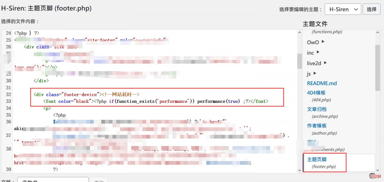 WordPress页脚显示页面加载时间的方法-牛魔博客