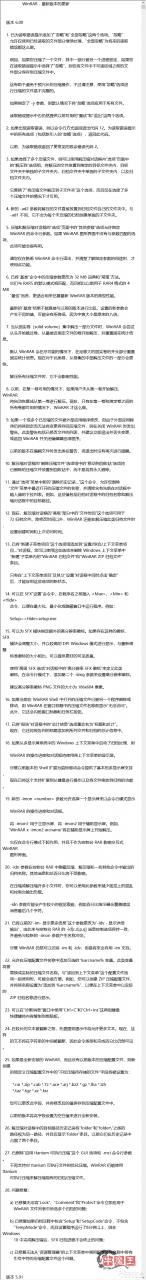 曾经压缩一哥出新版!WinRAR 6.0上手-牛魔博客