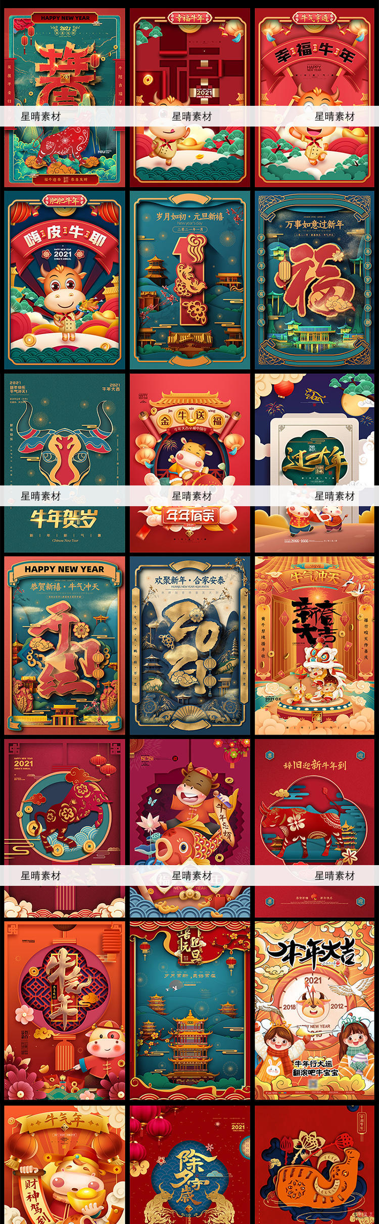 国潮新年2021春节插画宣传海报psd源码-牛魔博客