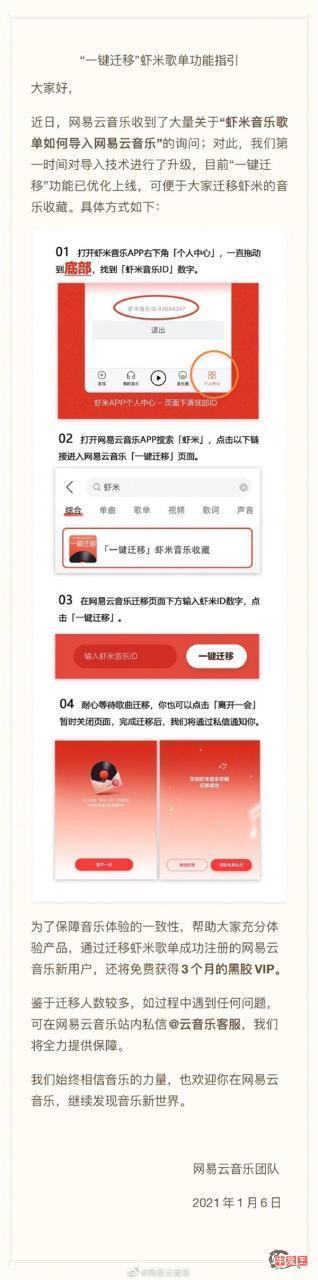 """网易云音乐上线""""一键迁移""""虾米歌单功能:还免费送3个月黑胶VIP-牛魔博客"""