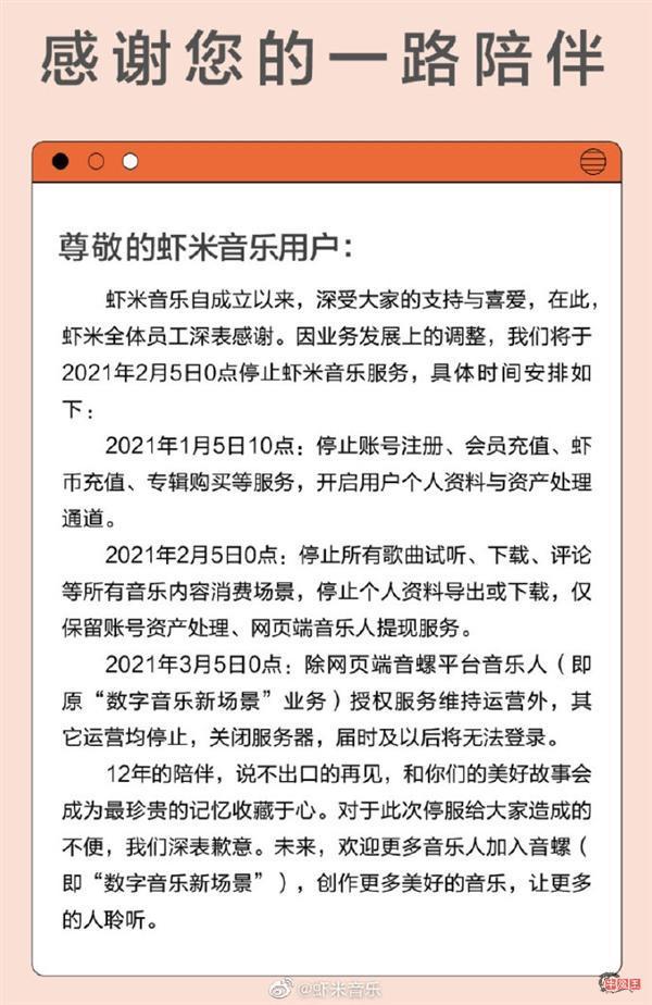 虾米音乐宣布关停:停止所有歌曲试听、下载-牛魔博客