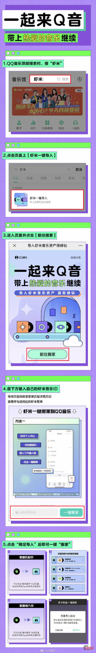 """腾讯 QQ 音乐上线 """"虾米歌曲一键搬家""""功能-牛魔博客"""