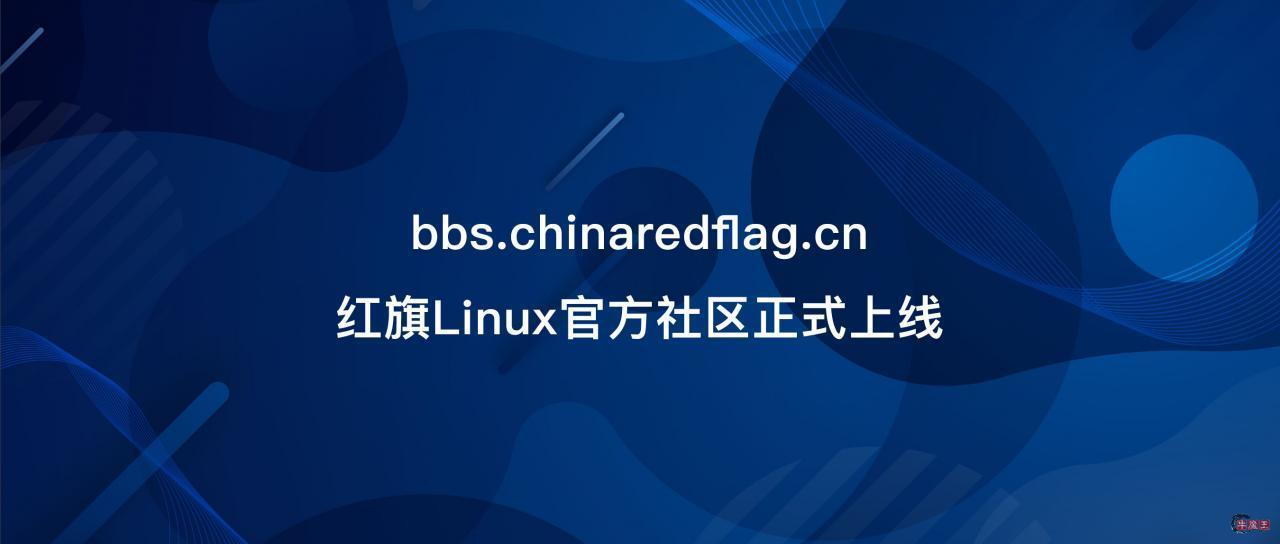 红旗Linux官方社区正式上线-牛魔博客