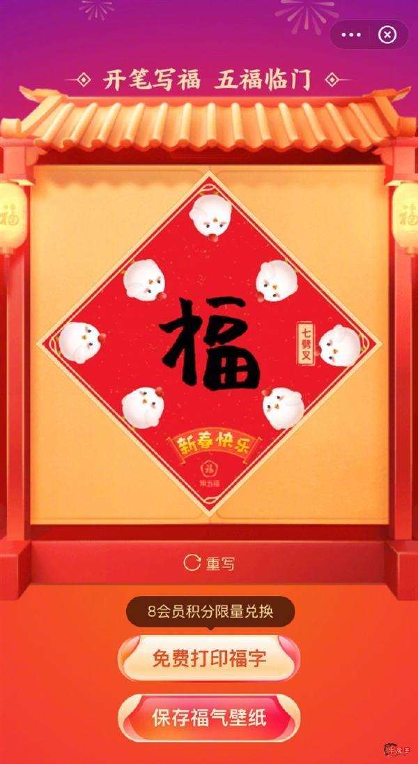 支付宝集五福2月1日开启:今日上线写福字新玩法-牛魔博客