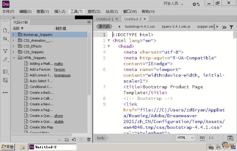 Adobe Dreamweaver 2021v21.1-牛魔博客