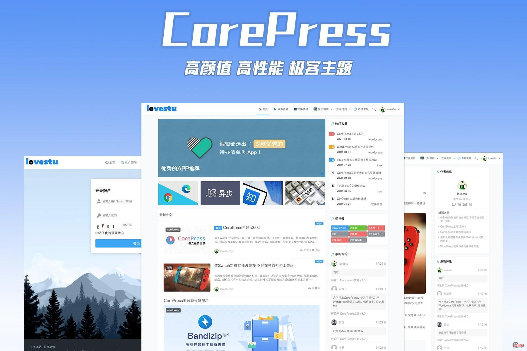 CorePress主题 v5.4-牛魔博客