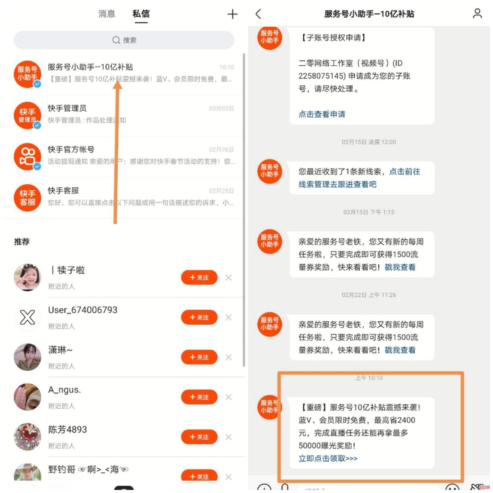 快手蓝v企业认证限时免费活动地址分享-牛魔博客