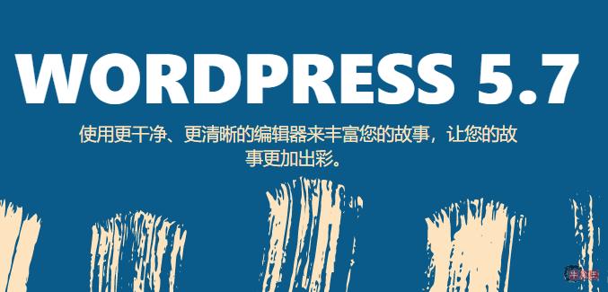 WordPress 5.7 发布-牛魔博客