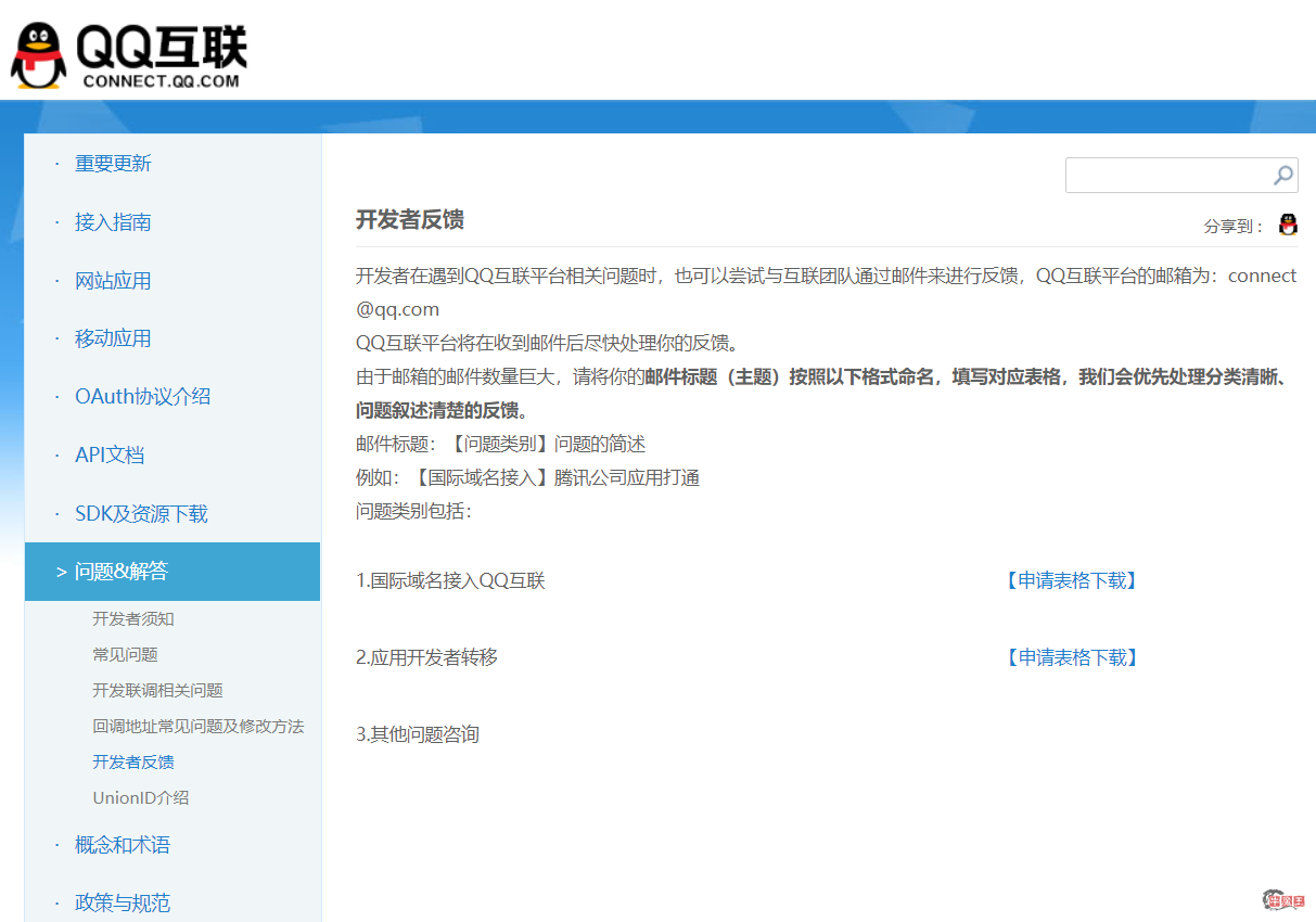 国外主机申请QQ互联的方法-牛魔博客
