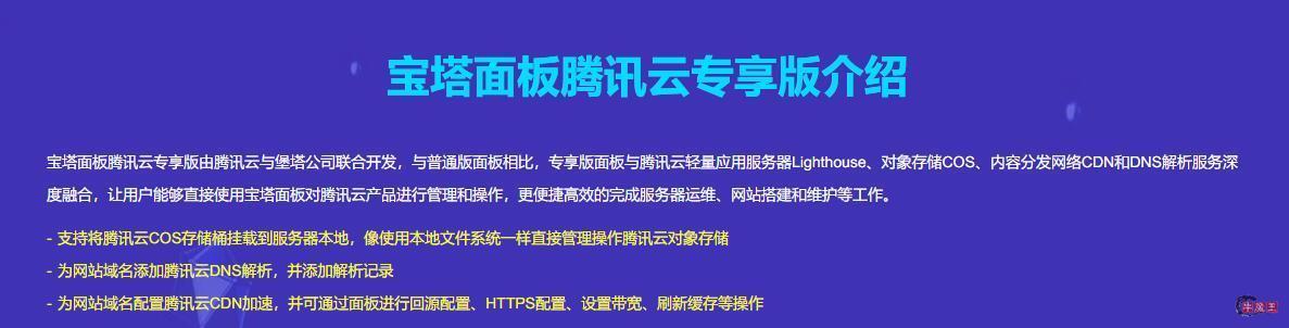 庆宝塔面板腾讯云专享版重磅发布,免费组队享腾讯云轻量1核2G5M 90元/年-牛魔博客