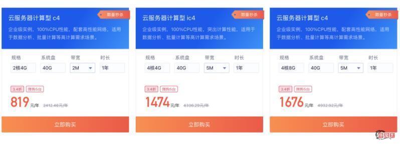 百度智能云新用户首购优惠:入门级服务器 95 元 / 年-牛魔博客