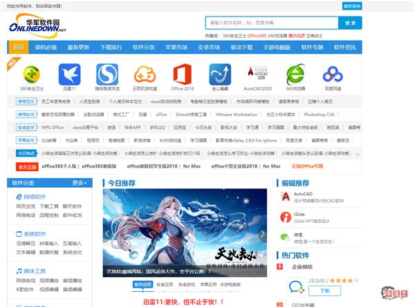 经典的堕落:华军软件园被查!-牛魔博客