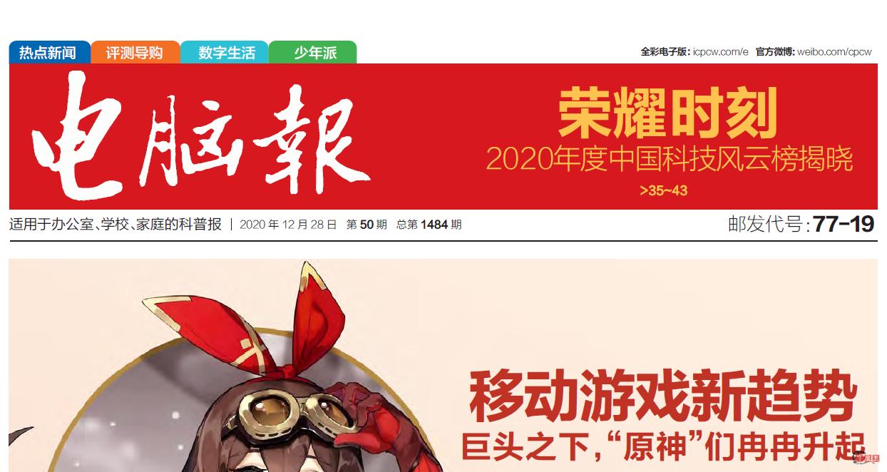 《电脑报》2020全年50期电子版分期+打包下载-牛魔博客