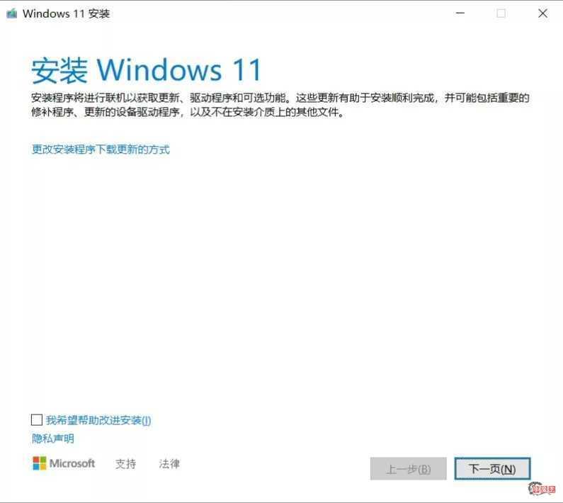 无视微软限制,新老电脑强制完美安装Win11!-牛魔博客
