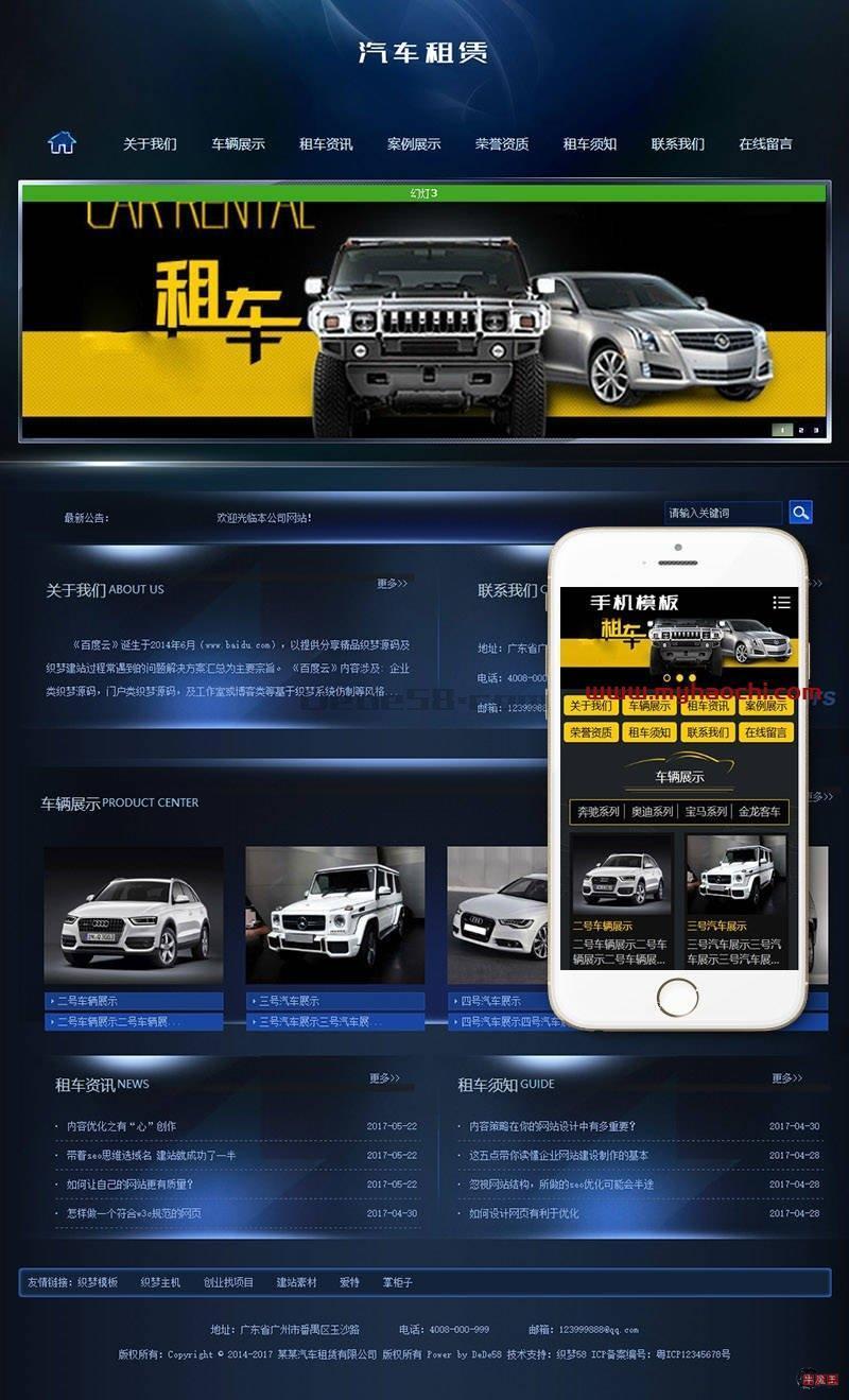汽车生产销售保养类网站源码 dedecms织梦模板 (带手机端)-牛魔博客