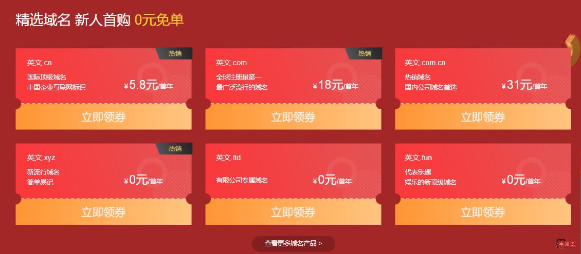 新网免费领3个顶级域名和建站,5.8元买cn域名-牛魔博客