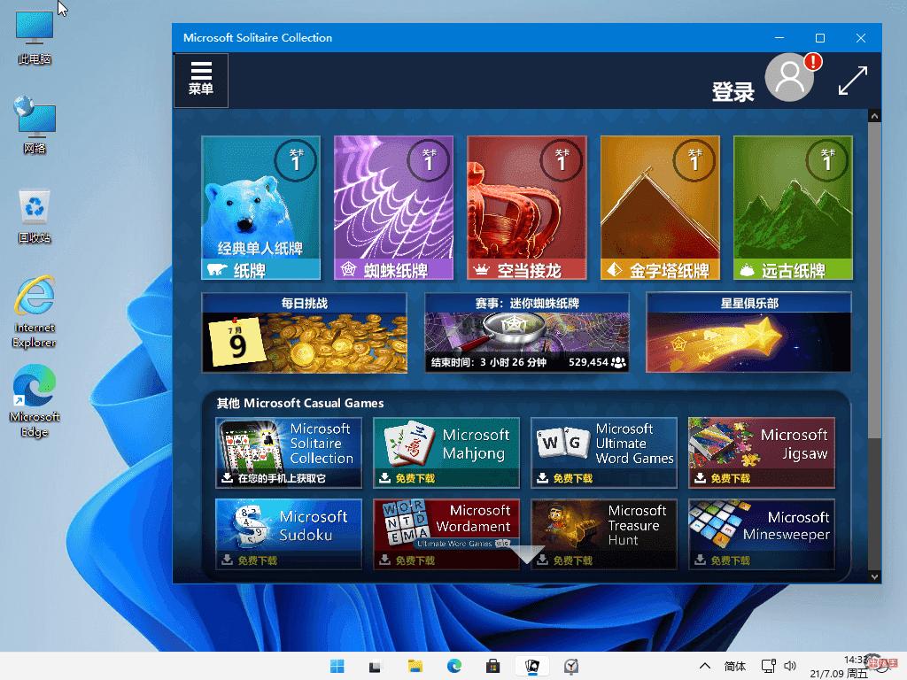 Windows11 v22000.120精简版-牛魔博客