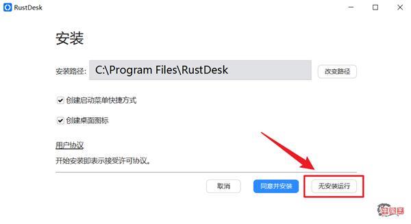 免费强大开源远程控制软件:RustDesk-牛魔博客
